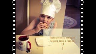 Уроки от шеф-повара Ярослава!
