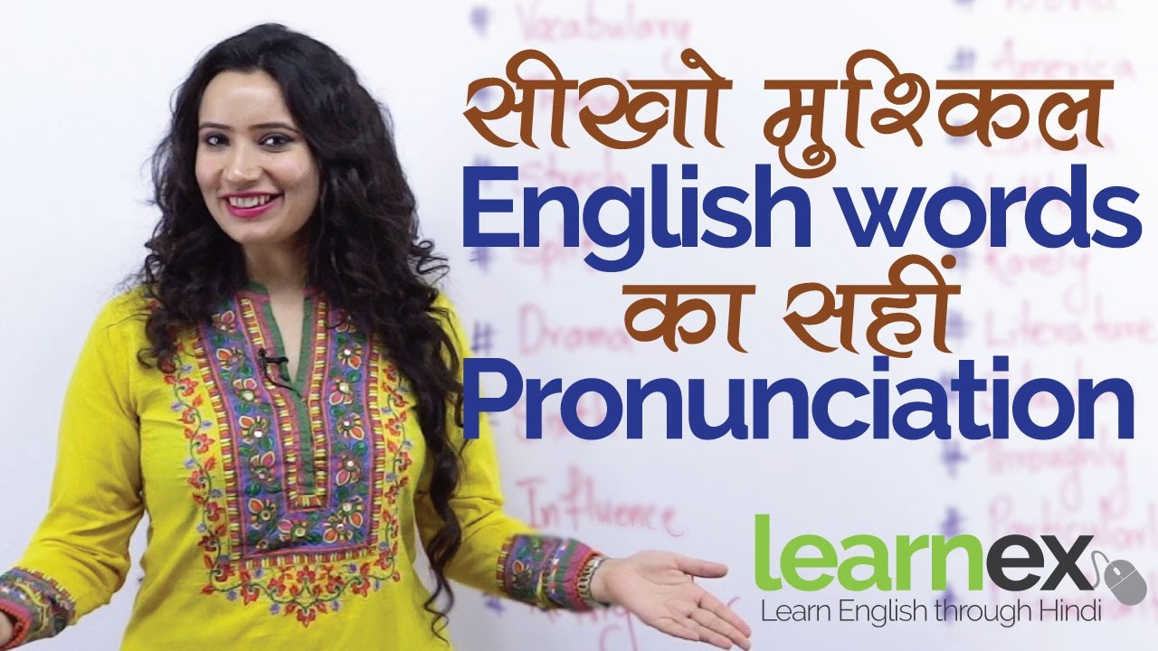 म श क ल English Words क Correct Pronunciation English Speaking Lesson In Hindi For Beginners Youtube
