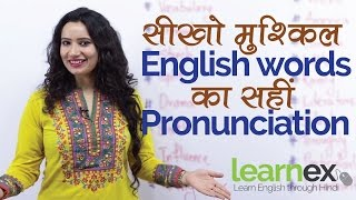 मुश्किल English Words का Correct Pronunciation – English speaking  lesson in Hindi for beginners