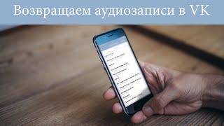 Как вернуть аудиозаписи в приложение «ВКонтакте» для iOS?