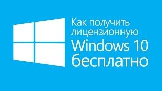 Как получить лицензионную Windows 10 бесплатно(, 2015-07-05T08:14:45.000Z)