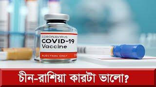 দ্বিতীয় ভ্যাকসিন নিয়ে এলো রাশিয়া | Russia Corona Vaccine | Somoy TV
