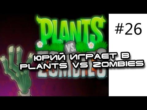 Юрий Спасокукоцкий играет в Plants Vs Zombies Game Of The Year Gameplay