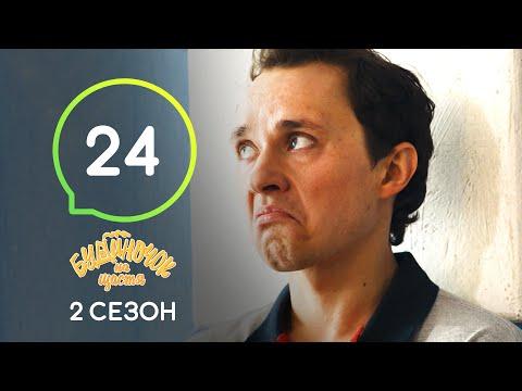 Сериал Будиночок на щастя 2 сезон. Серия 24 | Комедия 2020