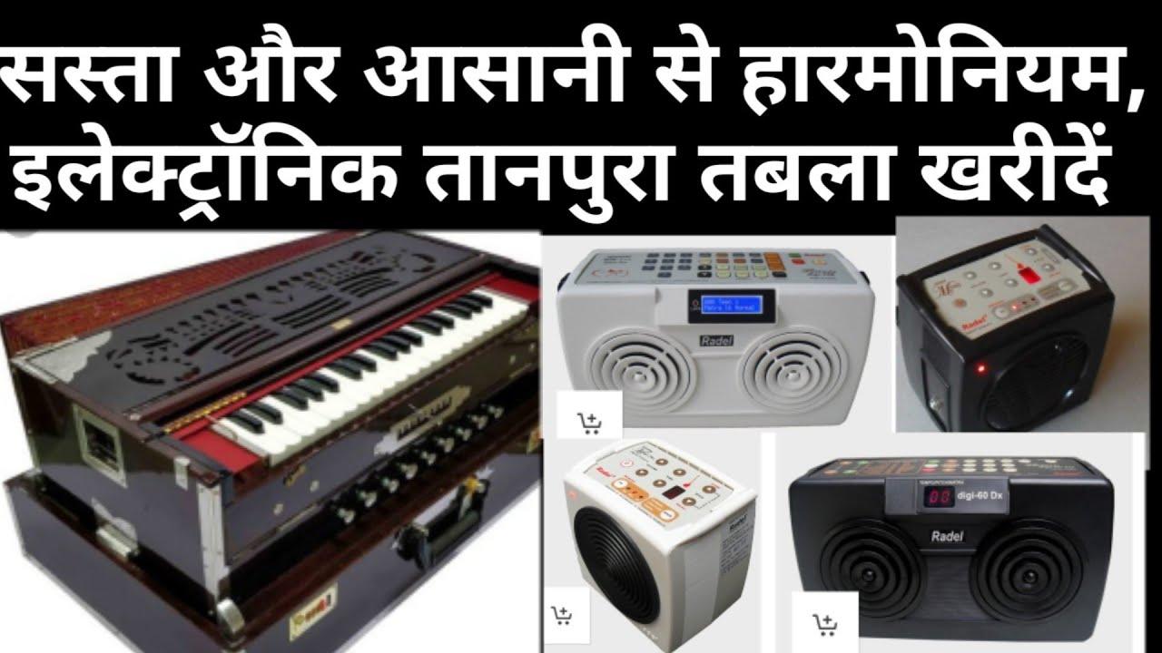 Buy Good Harmonium Electronic Tanpura Tabla easily सही क्वालिटी का  हारमोनियम तानपुरा तबला खरीदें