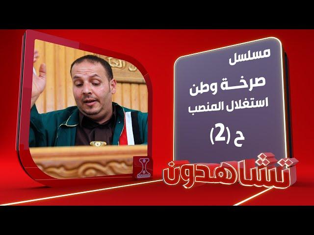 صرخة وطن | استغلال المنصب ـ 2 | الحلقة 13 | قناة الهوية