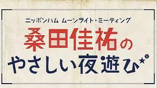 2019.03.09 ニッポンハム ムーンライト・ミーティング 桑田佳祐のやさしい夜遊び