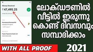 വീട്ടിലിരുന്നു കൊണ്ട് ദിവസവും വരുമാനം ഉണ്ടാക്കാം|Earn Money Online at Home 2020|Malayalam|Mall 91|