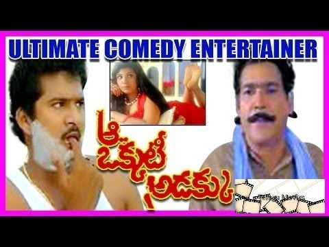 Ah Okati Adakku Telugu Full Movie!!Rajendra Prasad Ultimate Comedy