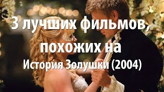 3 лучших фильма, похожих на История Золушки (2004)