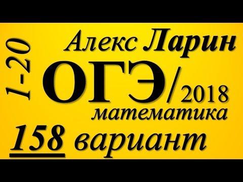 Разбор Варианта  ОГЭ Ларина №158 (№1-20).