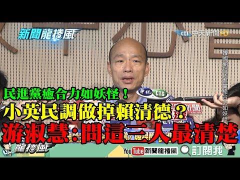 【精彩】韓提醒「民進黨癒合力如妖怪」!小英民調做掉賴清德? 游淑慧:問這三人最清楚!