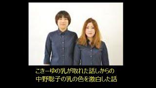 日本エレキテル連合 橋本小雪のポロリ事件から、 色は何色か?ときかれ...