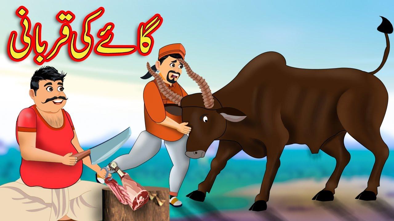 گائے کی قربانی Eid Urdu Story | Moral Stories in Urdu | Urdu Kahaniya | Fairy Tales in Urdu