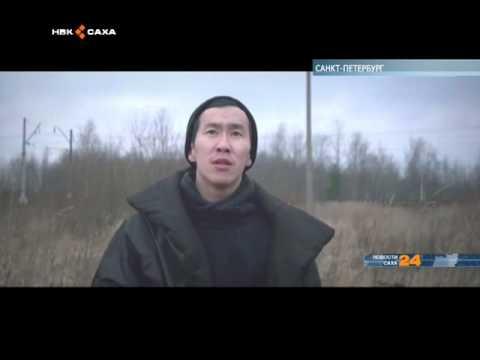 В Санкт-Петербурге снимают кино с якутянином в главной роли