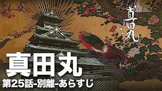 とても好きなドラマ一つです。毎週見ています。 NHK大河ドラマ「真田丸...
