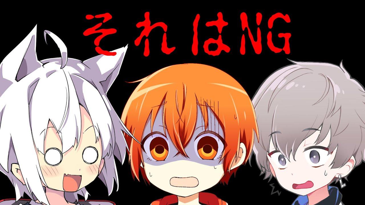 『NGワードゲーム』という究極に面白い遊び知ってますか? まふまふ・となりの坂田・luz
