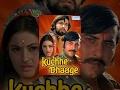 Kuchhe Dhaage - Hindi Full Movies - Vinod Khanna, Moushumi Chatterjee, Kabir Bedi - Hit Hindi Movie