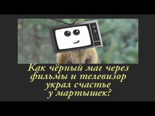 Как чёрный маг через фильмы и телевизор украл счастье у мартышек?