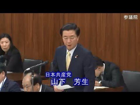 山下芳生 日本共産党 総務委員会 参議院 2019 03 20