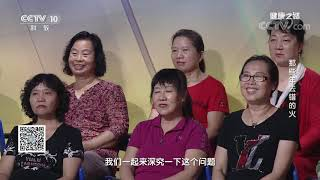 [健康之路]那些年去错的火 口腔溃疡| CCTV科教