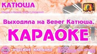 """Караоке """"Катюша"""" Песни о войне. Песни победы   Victory song. War songs. """"Katyusha"""" Karaoke"""
