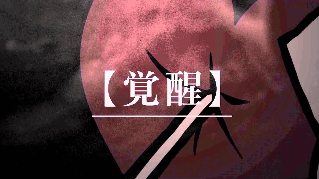 悪魔的音源第四章【覚醒