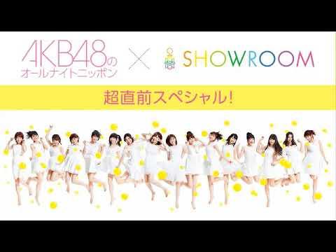 AKB48のオールナイトニッポン超直前スペシャル�.04.19 柏木由紀 指原莉乃 横山由依 CMなしで本編よりオモロイ!