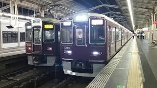 阪急1300系通勤特急&阪急9300系快速急行 高槻市駅にて