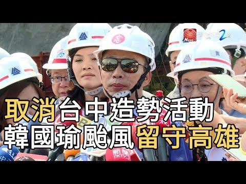 取消台中造勢活動 韓國瑜颱風留守高雄|寰宇新聞20190823