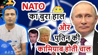 NATO is in a big trouble , Is NATO falling apart? and the dream come true for Putin ?