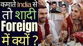 Why Celebrities do their marriage outside India ? | Deepika Ranveer Marriage | DeepVeer