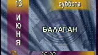 Программа передач и конец эфира (ТВ Центр, 12.06.1998)