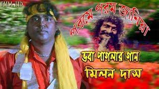 পরমে পরম জানিয়া | ভবা পাগলার গান | Parome Paromo janiya | Milon Das Baul | FolkSong | BNCPRODUCTION