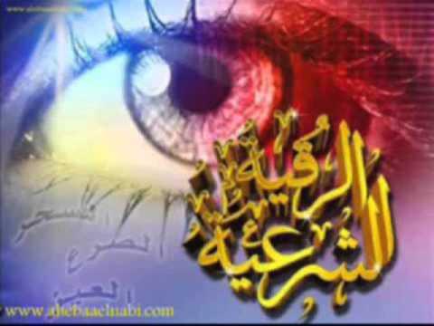 الرقية الشرعية وآيات السحر قوية جدا من القران. ruqyah shuraim