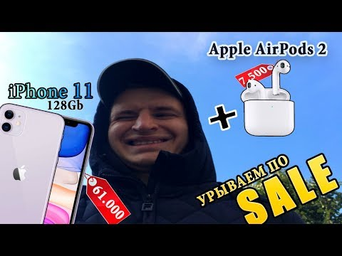 Покупка Apple IPhone 11 в Мвидео по АКЦИИ | Еще вернёмся!