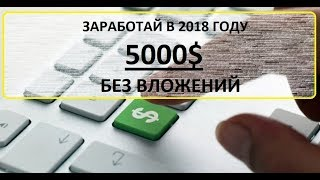 ツ Чат Заработок В Интернете  ► Дополнительный заработок денег в интернете без вложений на