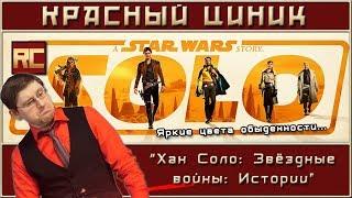 «Хан Соло. Звёздные войны: Истории». Обзор «Красного Циника»