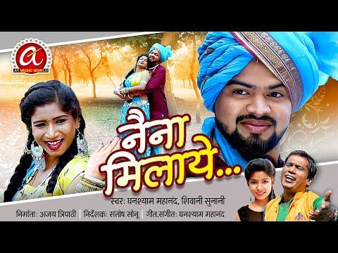 Naina Milaye..... I नैना मिलाये.... I Pratap Janghel I Sakshi Yadav I Shivani Sunani I CG VIDEO SONG