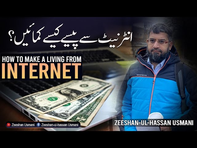 انٹرنیٹ سے پیسہ کیسے کمائیں؟