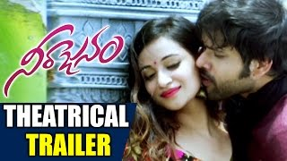 Neerajanam Movie theatrical Trailer Sabyasachi Mahesh Karunya Chowdary