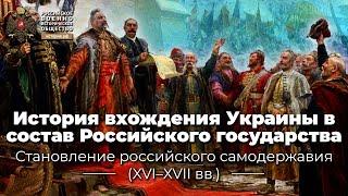 видео Присоединение Украины к России (1654). Воссоединение Украины с Россией: причины