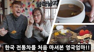 50년 동안 밀크티 밖에 모르던 영국 어머니가 한국 전통차를 마셔본다면??!!