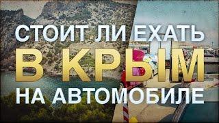 Стоит ли ехать летом в Крым на автомобиле(, 2015-03-09T11:31:10.000Z)