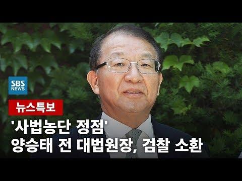 '사법농단 정점'…양승태 전 대법원장 검찰 소환 | 특집 SBS 뉴스