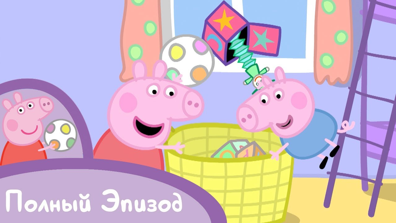 Peppa Pig Bedroom Cleaning The Room Home To Peppa Pig Youtube