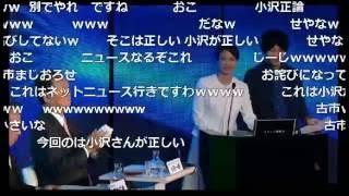 小沢一郎が古市憲寿にキレる!!『再婚相手は見つかった?』 古市憲寿 検索動画 29