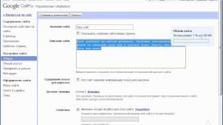 GoogleSites - Создание сайтов. Часть - 4.