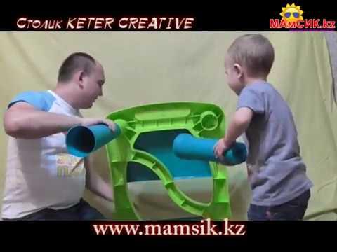 Обзор детского столика Keter CREATIVE