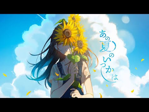 *Luna - あの夏のいつかは (Someday in that Summer) feat.Otomachi Una & Rana   2019 Ver.